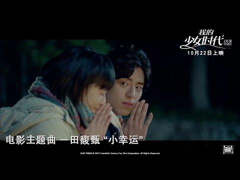 Our Times《我的少女时代》电影主題曲 -《小幸运》田馥甄