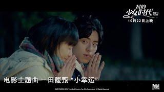 Our Times《我的少女时代》电影主題曲 -《小幸运》MV by 田馥甄