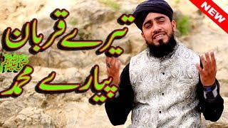 New Naat Sharif - Muhammad Bilal Qadri Dina New Urdu Naat Sharif 2017- Best Naat 2017 - HD Naat New