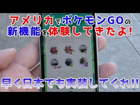 【ポケモンGO攻略動画】アメリカで新機能を体験したよ!  – 長さ: 7:42。
