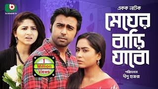 Romantic Bangla Natok   Megher bari jabo   Momo, Apurbo,Sporshia
