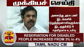 BREAKING | Reservation for disabled people increased from 3% to 4% | TN CM Edappadi Palanisamy