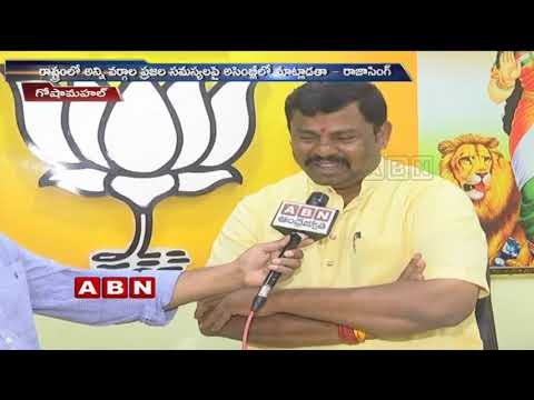 BJP MLA Raja Singh face to face after winning in Telangana elections   ABN Telugu