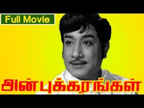 Tamil Full Movie | Anbu Karangal Full Movie | Ft. Sivaji Ganesan, Devika, Nagesh
