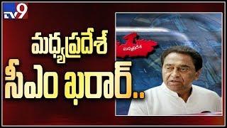 Kamal Nath likely to be the new CM of Madhya Pradesh