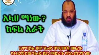 82 - Ustaz  Abu Heyder - Who Is Allah -Part 4