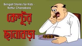 Keltur Chanabora | Bengali Funny Cartoon | Nonte Fonte | Bengali Comic Series | 2015 New
