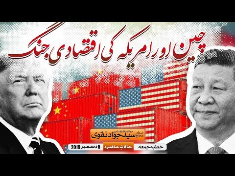 China US Trade War | Ustad e Mohtaram Syed Jawad Naqvi