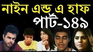 Nine and a half Part 149 - New Bangla Natok 2015 ft Mosharraf Karim