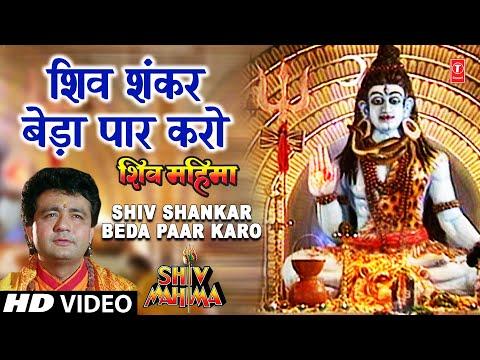 Shiv Shankar Beda Paar Full Song - Subah Subah Le Shiv Ka Naam...