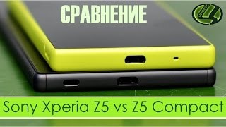 Сравнение Sony Xperia Z5 vs Sony Xperia Z5 Compact [Цифрус]