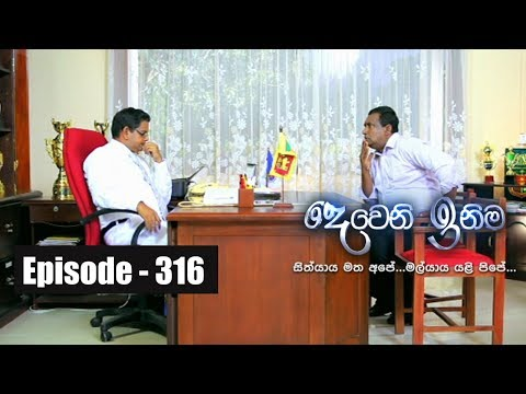 Deweni Inima | Episode 316 23rd April  2018