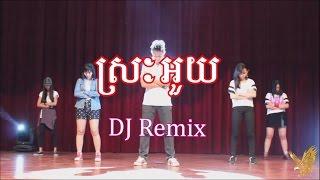 Srak Ouy - Srak Uoy - DJ Remix - ស្រះអួយ - Remix music 2015 Khmer - Remix DJ Khmer song