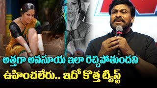 Chiranjeevi Shocking Comments About Anchor Anasuya In Rangasthalam Movie | Ram Charan | Samantha