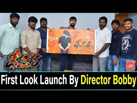 Dheevara Movie First Look Launched by Director Bobby | Haranadhha Babu | Vijay Jakki | YOYO TV