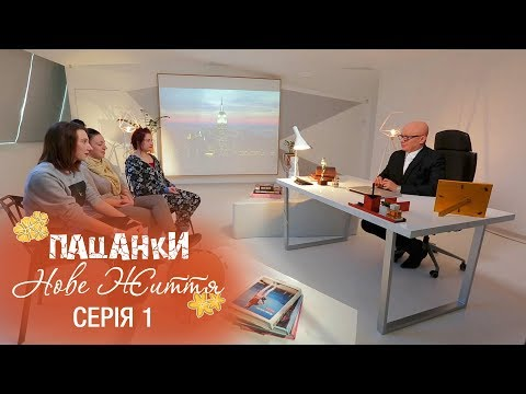 Пацанки. Новая жизнь. Серия 1 - 07.11.2017