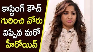 Actress Madhavi Latha Sensational Comments On Casting Couch