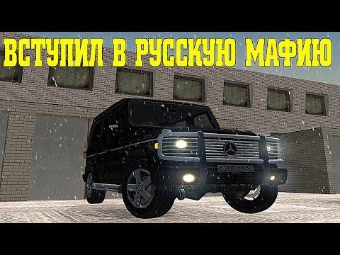 GTA RP CRMP - ВСТУПИЛ В РУССКУЮ МАФИЮ !!!