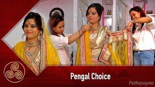 Pengal Choice | பெண்கள் சாயஸ் | 24/01/2019 | Puthuyugam TV