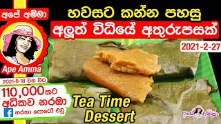 Easy Tea time dessert by Apé Amma