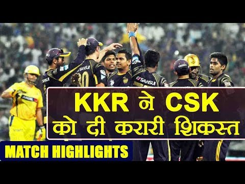 IPL 2018 : Kolkata Knight Riders beat Chennai Super Kings , Match Highlights | वनइंडिया हिंदी