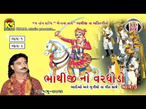 Bhathiji No Varghodo | Vol - 03 | Munna Raja 15 Nonstop Hits Dhamal Song |  Audio JUKEBOX