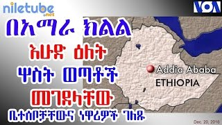 በአማራ ክልል እሁድ ዕለት ሦስት ወጣቶች መገደላቸው - Ethiopia Amhara region 3 youths - VOA Amharic (December 20, 2016)