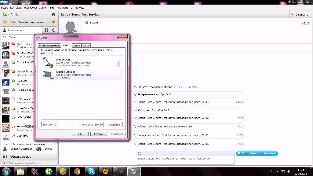 Как сделать так чтобы человек в скайпе слышали мою музыку