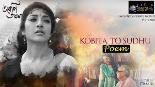Aroni Takhon Bangla Movie 2016    Kobita to Sudhu Kabyo Noy(Poem)   Soumitra, Paoli