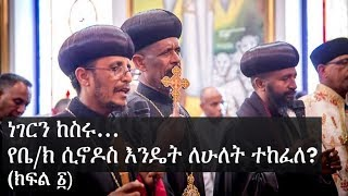 Ethiopan Ortodox Tewahido H.G. Abune Petros ― How Synod split (Part 1)