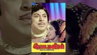 Erattai Manithan Full Lenghth Movie