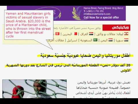Wikileaks : Sex Slavery In Saudi Arabia - عبودية جنسية سعودية video