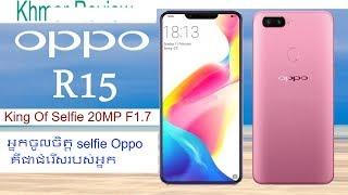 OPPO R15&R15 Pro រាងស្អាត់តែថ្លៃ៥០០ដូល្លា
