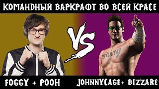 Foggy + Pooh vs JohnnyCage + Bizzare. Великолепный командный Варкрафт. Cast #14 [Warcraft 3]