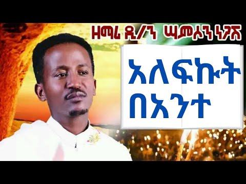 New Ethiopian Orthodx Mezmur By Samson Negash Alefkut Bante(አለፍኩት በአንተ) video