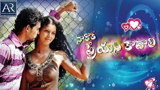 Nakoka Preyasi Kavali Full Movie   Poshani Krishna Murali, Pavani   AR Entertainments