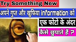 Hide your secret message & details in image using steganography in Android , hindi