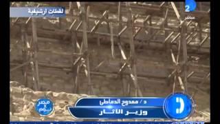 مصر فى يوم| الدماطى بعثة اليونسكو تؤكد هرم زوسر آمن وتطالب بحماية الآثار الإسلامية