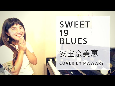 SWEET 19 BLUES - Namie Amuro/安室奈美恵 (Cover By MAWARY)