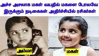 மகளுடன் மகள் வயதில்  பிரபல முன்னணி  தமிழ் நடிகைகள்   Cinerockz