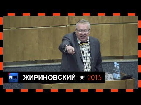 Жириновский-Где эти дураки сидят ? 30.01.2015