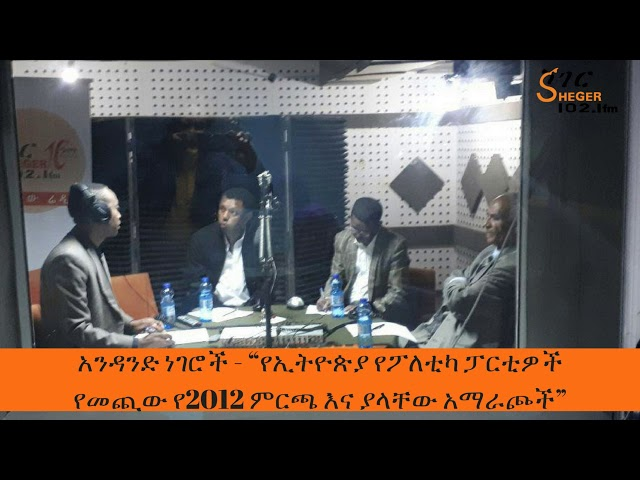 Andaned Negeroch   Ethiopian Elections: Past and Future