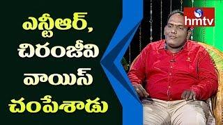 Jabardasth Shanthi Kumar Imitates NTR And Chiranjeevi | Shanthi Kumar Mimicry | hmtv