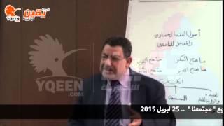 يقين | ندوة اصول الفقه الحضاري والمدخل المقاصدي لدكتور سيف عبد الفتاح