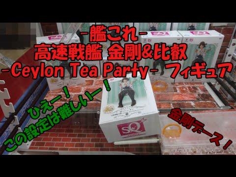 UFOキャッチャー~艦これ金剛&比叡 Ceylon Tea Party SQフィギュア~