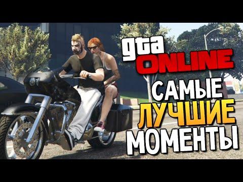 GTA ONLINE - Самые Смешные Моменты #70