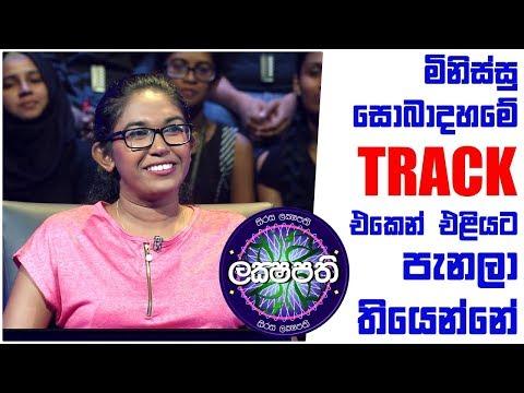 Sirasa Lakshapathi | මිනිස්සු සොබාදහමේ TRACK එකෙන් එළියට පැනලා තියෙන්නේ