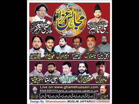 Live Majlis 6 July 2019 Imambargah Sarpak Chakwal