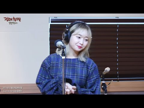 [Live On Air] Punch - Stay With Me, 펀치 - Stay With Me [정오의 희망곡 김신영입니다] 20171228