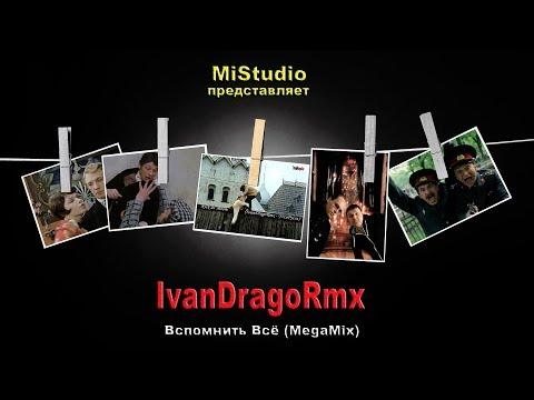 IvanDragoRmx - Вспомнить Всё (MegaMix)